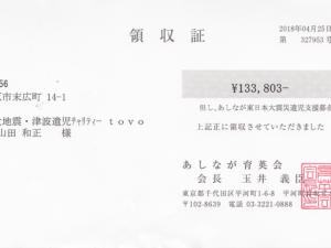 第50回 寄付ご報告 (2018.4.25)