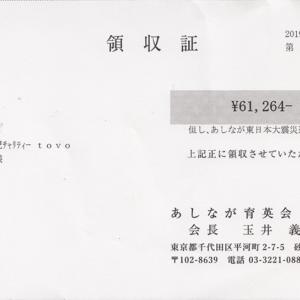 第55回 寄付ご報告 (2019.2.22)