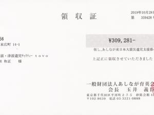 第59回 寄付ご報告 (2019.10.28)