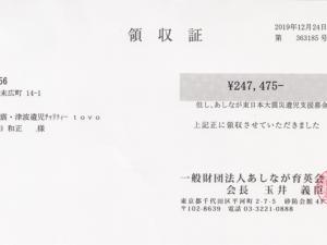 第60回 寄付ご報告 (2019.12.24)