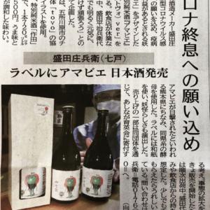 【メディア掲載】2020年4月26日 デーリー東北朝刊