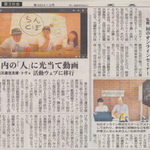 【メディア掲載】2020年8月23日 東奥日報朝刊