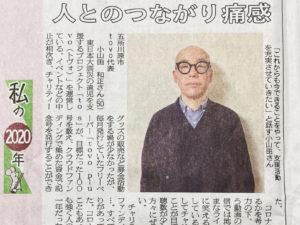 【メディア掲載】2020年12月31日 陸奥新報