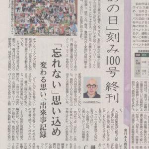 【メディア掲載】2020年7月15日 河北新報