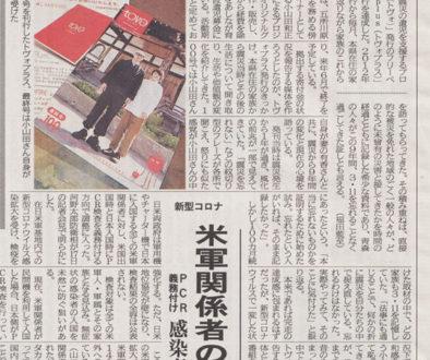 【メディア掲載】2020年7月18日 陸奥新報