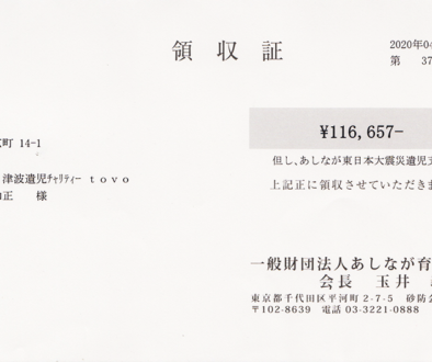 第62回 寄付ご報告 (2020.4.20)
