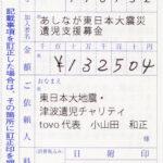20200624-jyuryo