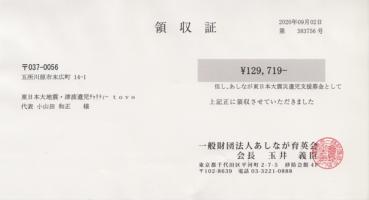 第64回 寄付ご報告 (2020.9.2)