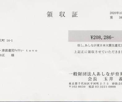 第65回 寄付ご報告 (2020.10.27)