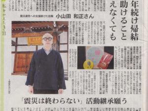 【メディア掲載】2021年1月4日 朝日新聞