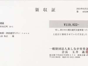 第67回 寄付ご報告 (2021.2.25)