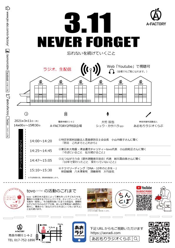 明日、2021年3月11日、オンライン配信「3.11 never forget」にてお話させて頂きます