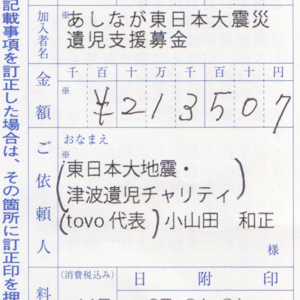 第68回 寄付ご報告 (2021.4.26)