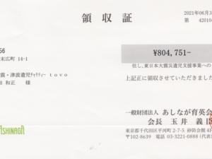 第69回 (最終) 寄付ご報告 (2021.6.30)