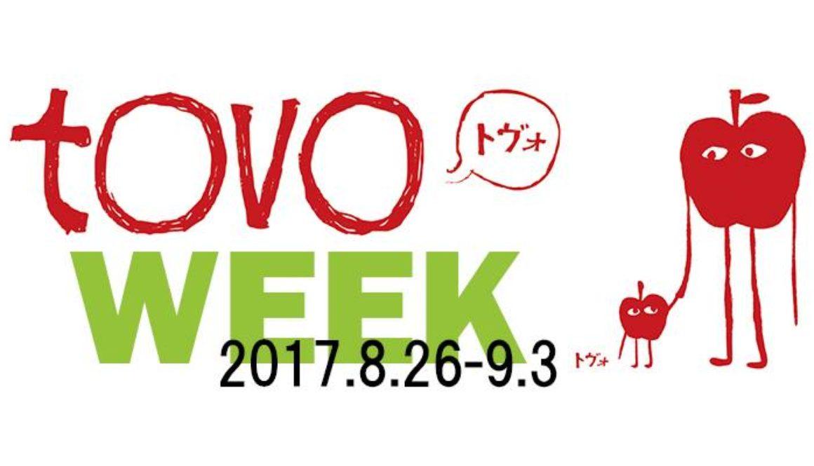 【チャリティグッズイベント販売〜岡山市】2017年8月26日~9月3日「夏の tovo WEEK」@ブックランドあきば高島店