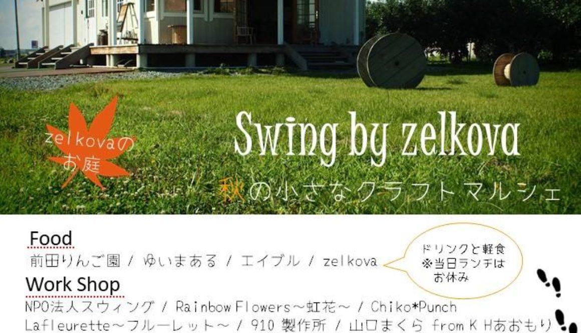 【チャリティグッズイベント販売〜青森県藤崎町】2017年10月8日「Swing by zelkova – 秋の小さなクラフトマルシェ」@藤崎町zelkova