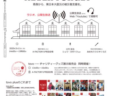 【チャリティグッズイベント販売〜青森市】2020年3月11日「3.11 NEVER Forget 青森から、東日本大震災の被災者支援を。」@青森市A-FACTORY 1F 特設会場