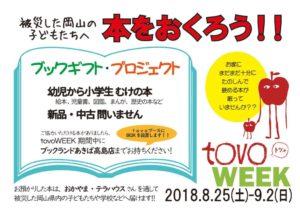 岡山への恩返しシリーズ〜「平成30年7月豪雨」岡山県災害復興支援チャリティー