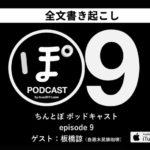 【Podcast 全文書き起こし】ちんとぽ9(ゲスト:板橋諒/自遊木民族珈琲)