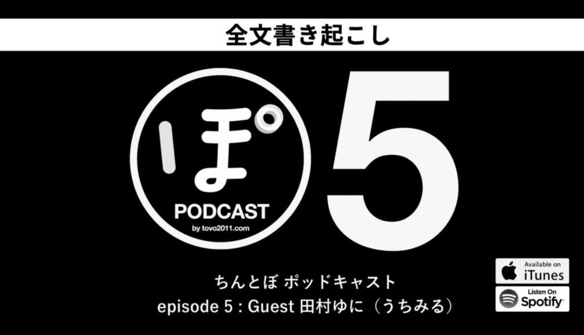 【Podcast 全文書き起こし】ちんとぽ5 (ゲスト:うちみる嫁 田村ゆに)