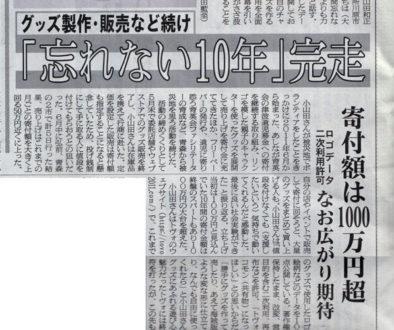 【メディア掲載】2021年7月18日 陸奥新報