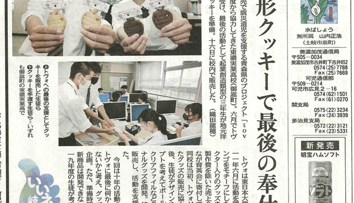 【メディア掲載】2021年6月17日 中日新聞(可茂版)