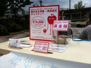 [イベント販売] KID'S SUMMER FESTA @青森市A-Factory