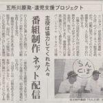 【メディア掲載】2020年9月16日 河北新報