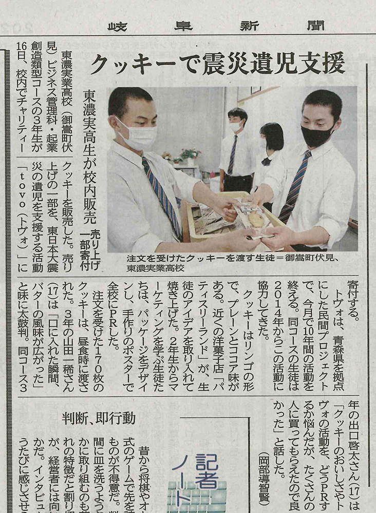【メディア掲載】2021年6月18日 岐阜新聞(中濃地域版)