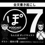 【Podcast 全文書き起こし】ちんとぽ7(ゲスト:坂本小雪〜お絵描きが好きな人/tovoといっしょ)
