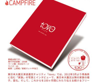 フリーペーパー「tovo plus」100号を まとめた冊子を制作しています。 ご支援をよろしくお願いいたします。