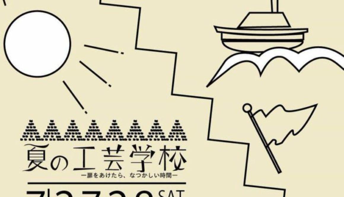 【チャリティグッズイベント販売〜青森市】2019年7月27日・28日「夏の工芸学校2019」@あおもり北のまほろば歴史館(ブース:カフェ・デ・ジターヌ)