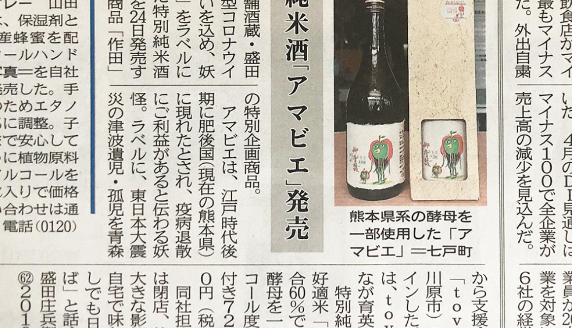 【メディア掲載】2020年4月24日 東奥日報朝刊