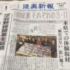 【メディア掲載】2020年3月10日 陸奥新報朝刊