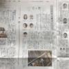【メディア掲載】陸奥新報〜リレーエッセイ「日々想」(2020年4月〜9月まで)