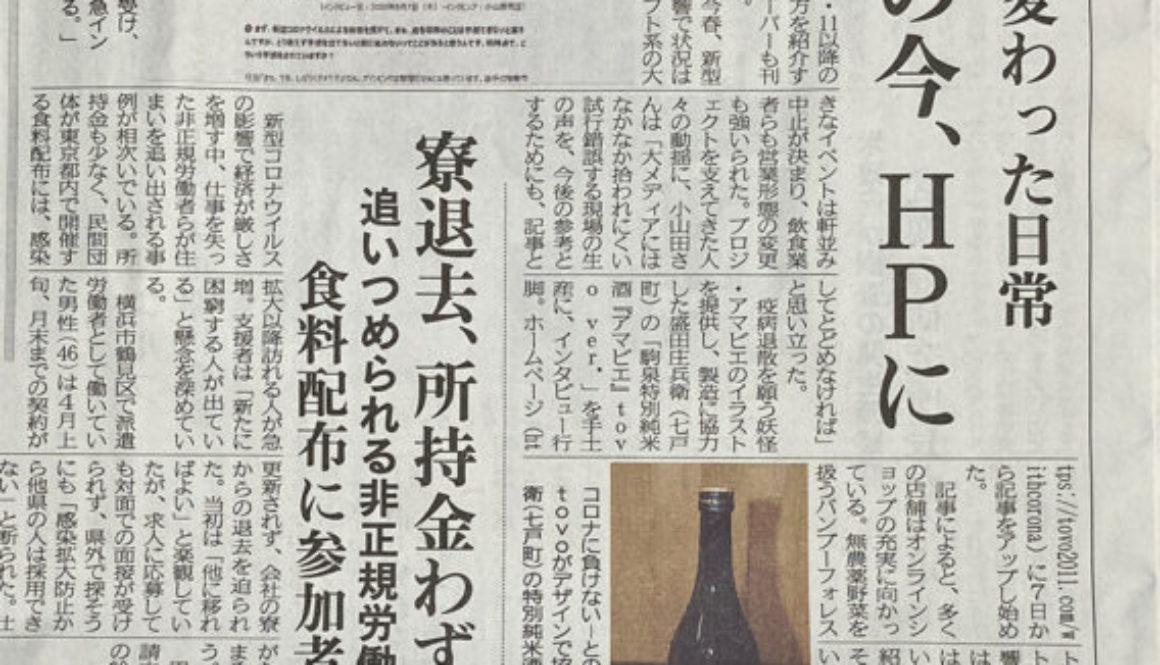 【メディア掲載】2020年5月25日 陸奥新報朝刊