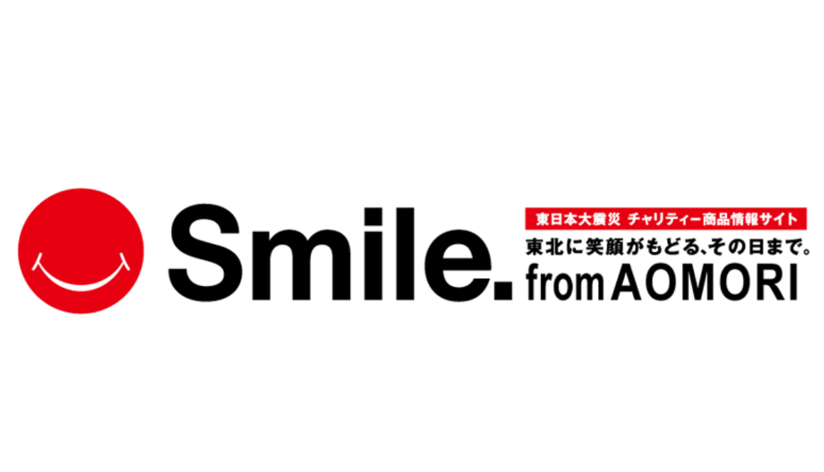 東日本大震災チャリティー商品情報サイト Smile. from AOMORI