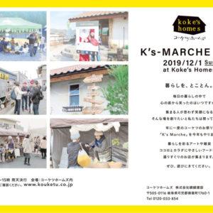 【チャリティグッズイベント販売〜岐阜県】2019年12月1日「K's-MARCHE2019」@岐阜県Koke's Homes