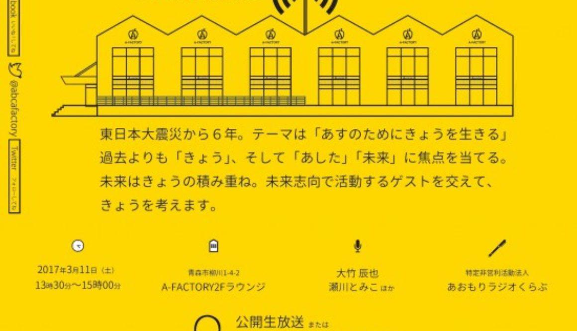 【チャリティグッズイベント販売〜青森市】2017年3月11日「3.11〜today&tomorrow 青森から、東日本大震災の被災者支援を。」@青森市A-FACTORY 2F ラウンジスペース