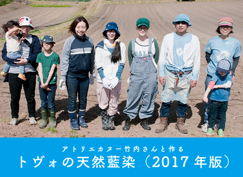 aizome2017 banner 480x350