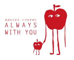 東日本大地震・津波遺児チャリティー : あおもりから いつもそばに Always With You