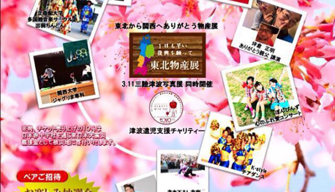 【チャリティグッズイベント販売〜京都市】2018年3月31日「つながるイベント@kyoto」@京都市勧業館みやこめっせ