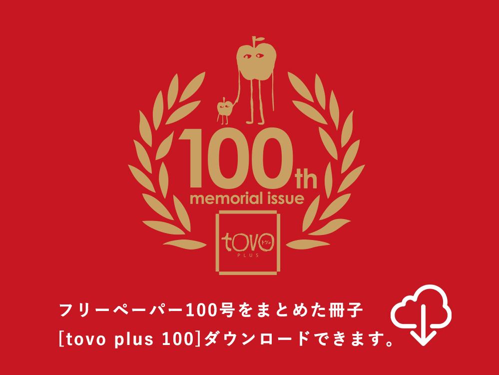 banner-tovoplus100