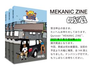 お待たせしております「MEKANIC ZINE/Qurover」、2月5日以降より順次発送となります。