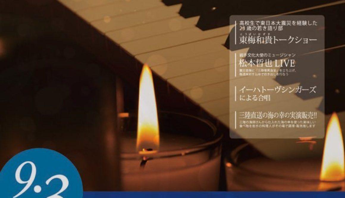 【チャリティグッズイベント販売〜弘前市】2017年9月3日「Pray For 三陸 at Hirosaki」@弘前土手町コミュニティパーク