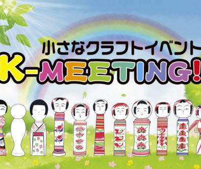 【チャリティグッズイベント販売〜黒石市】2019年10月19日・20日「小さなクラフトイベント K-MEETING!」@津軽こけし館 屋外駐車場スペース