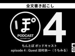 【Podcast 全文書き起こし】ちんとぽ4 (ゲスト:うちみる旦那 田村余一)