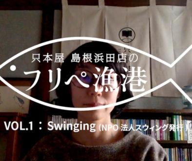 ちんとぼ④ (2020.11月号)ミニコーナー紹介