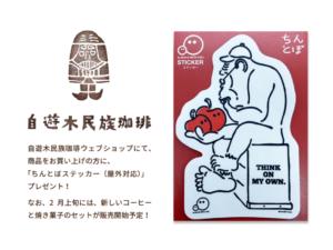 自遊木民族珈琲ウェブショップでお買い上げの方に「ちんとぼステッカー(屋外対応)」付属します!
