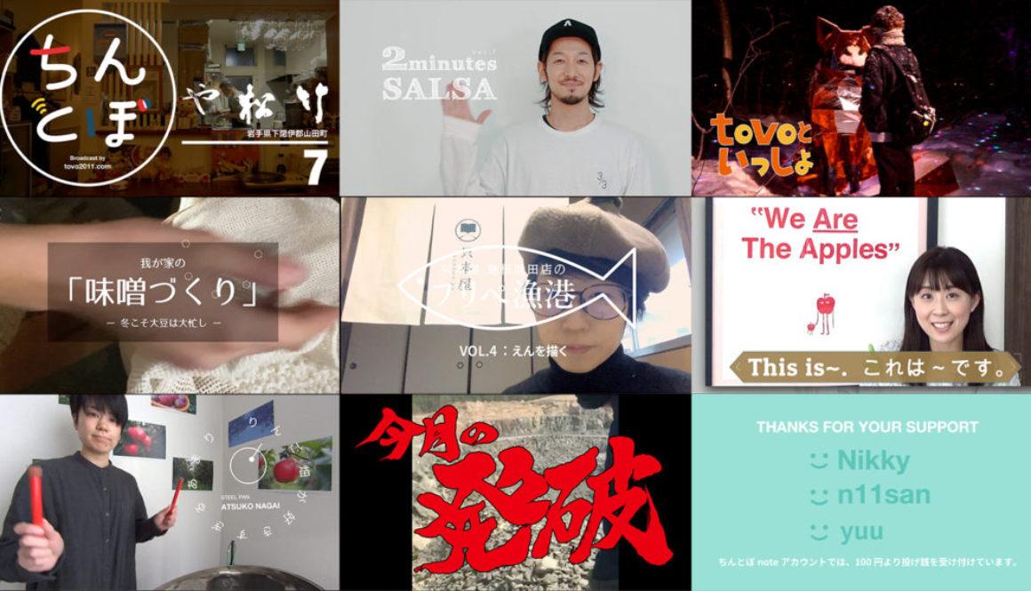 ちんとぼ⑦ (2021年2月号)ミニコーナー紹介